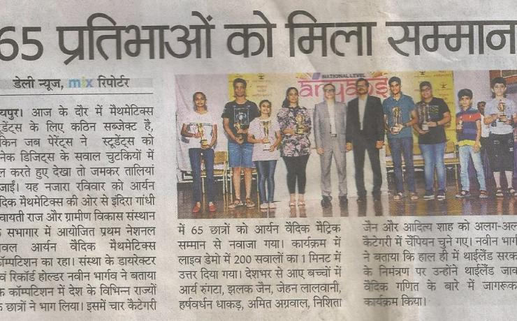 National Toppers in Vedic Maths